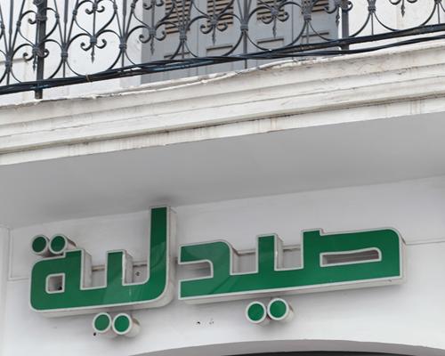 Dispensation des psychotropes en Algérie : rien ne va plus !